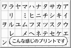 無料学習表 (幼児向け)